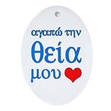 I Love Aunt (Greek) Ornament (Oval)