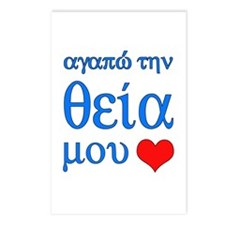 I Love Aunt (Greek) Postcards (Package of 8)