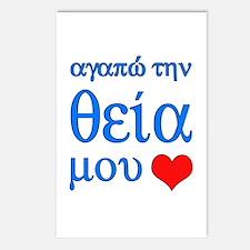 I Love Aunt (Greek) Postcards (Package of 8)