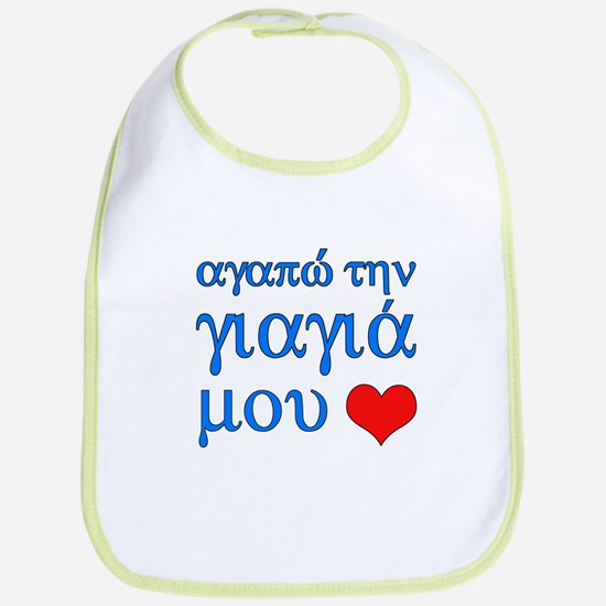 I Love Grandma (Greek) Bib