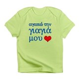 I love yiayia Infant T-Shirt