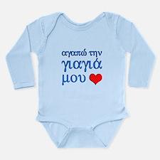 I Love Grandma (Greek) Long Sleeve Infant Bodysuit