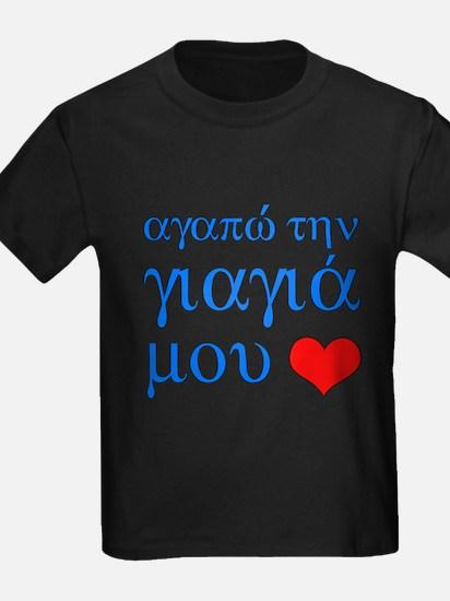 I Love Grandma (Greek) T