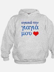 I Love Grandma (Greek) Hoodie