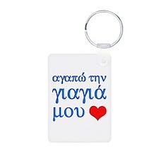 I Love Grandma (Greek) Keychains