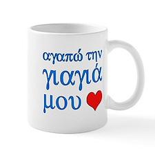 I Love Grandma (Greek) Small Mug