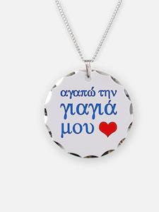 I Love Grandma (Greek) Necklace