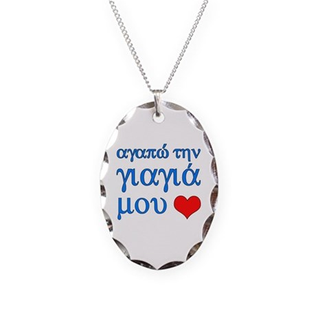 I Love Grandma (Greek) Necklace Oval Charm