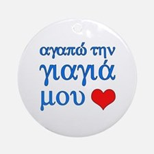 I Love Grandma (Greek) Ornament (Round)