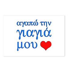 I Love Grandma (Greek) Postcards (Package of 8)