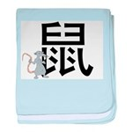 Chinese Rat Calligraphy baby blanket