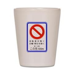 Japan No Parking Shot Glass