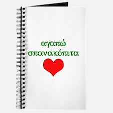 Spanakopita (Greek) Journal