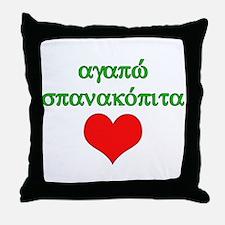 Spanakopita (Greek) Throw Pillow