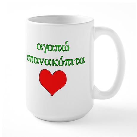 Spanakopita (Greek) Large Mug