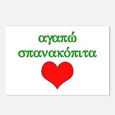 Spanakopita (Greek) Postcards (Package of 8)