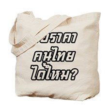 Can I Have Thai Price? Tote Bag