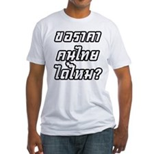 Can I Have Thai Price? Shirt