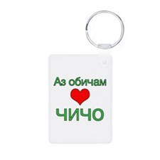 I Love Uncle (Bulgarian) Keychains