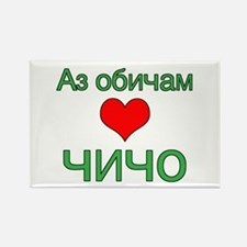 I Love Uncle (Bulgarian) Rectangle Magnet