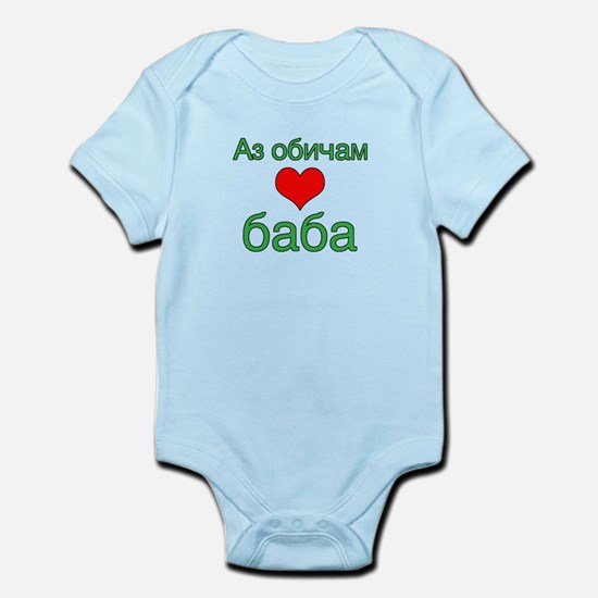 I Love Grandma (Bulgarian) Infant Bodysuit