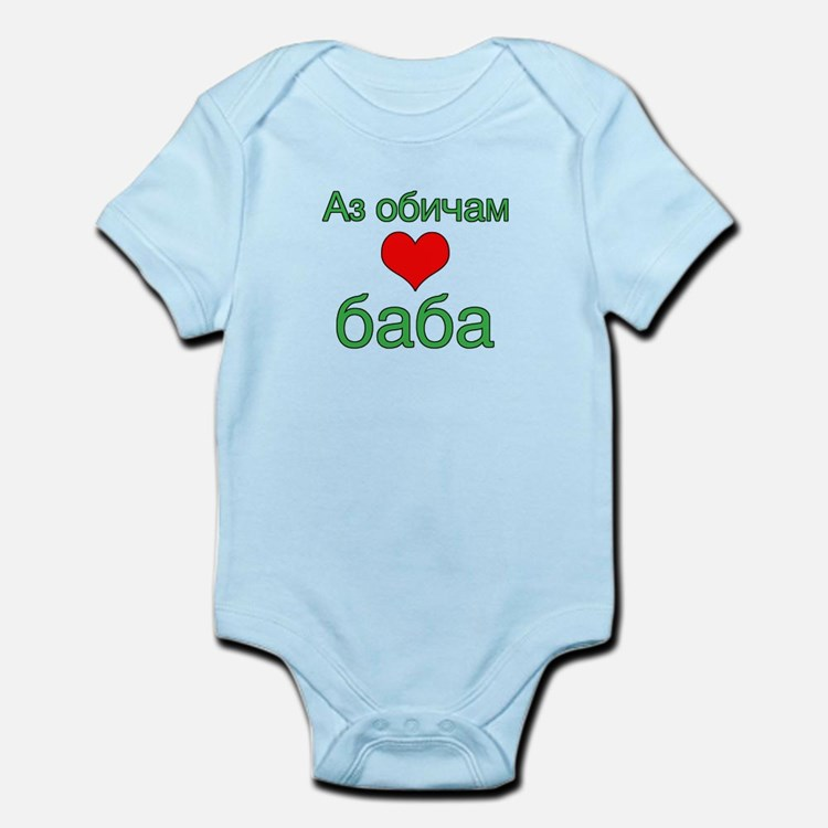 I Love Grandma (Bulgarian) Infant Bodysuit