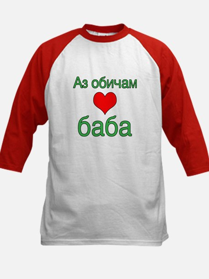 I Love Grandma (Bulgarian) Kids Baseball Jersey