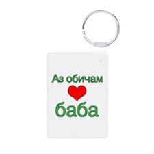I Love Grandma (Bulgarian) Keychains