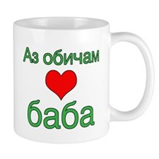 I Love Grandma (Bulgarian) Mug