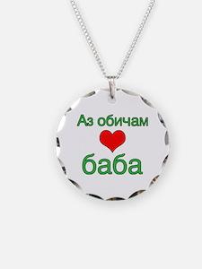 I Love Grandma (Bulgarian) Necklace
