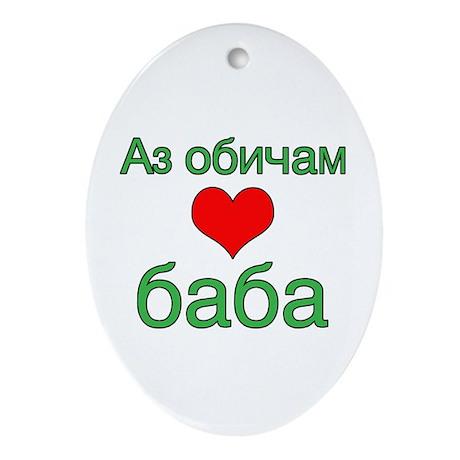 I Love Grandma (Bulgarian) Ornament (Oval)