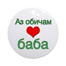 I Love Grandma (Bulgarian) Ornament (Round)