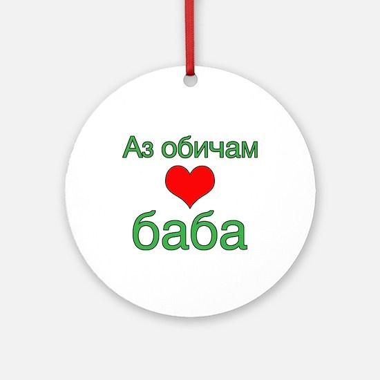 I Love Grandma (Bulgarian) Ornament (Round)