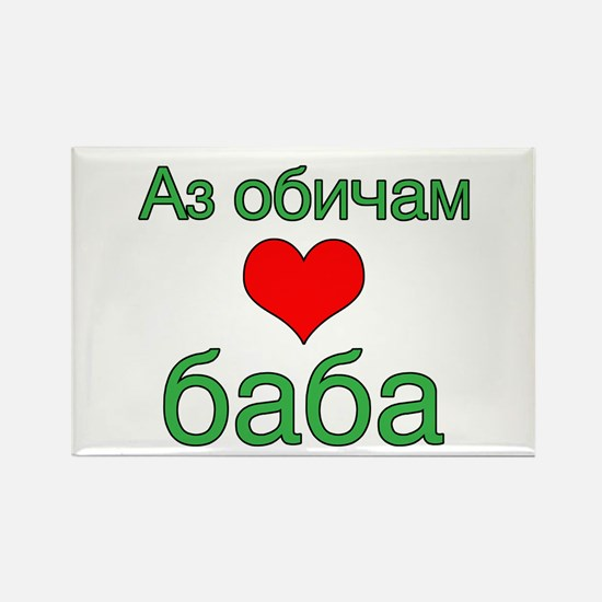 I Love Grandma (Bulgarian) Rectangle Magnet
