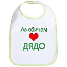 I Love Grandpa (Bulgarian) Bib
