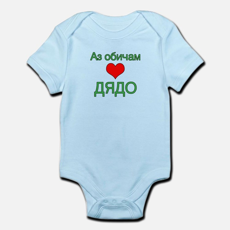 I Love Grandpa (Bulgarian) Infant Bodysuit