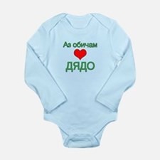 I Love Grandpa (Bulgarian) Long Sleeve Infant Body