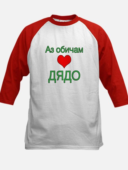 I Love Grandpa (Bulgarian) Kids Baseball Jersey