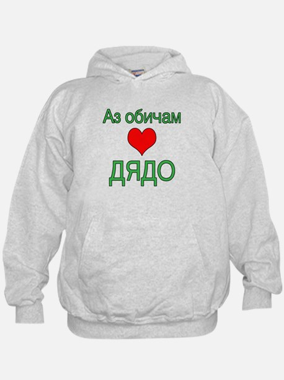 I Love Grandpa (Bulgarian) Hoody