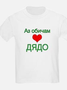 I Love Grandpa (Bulgarian) T-Shirt
