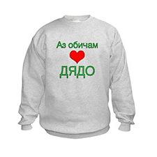 I Love Grandpa (Bulgarian) Sweatshirt