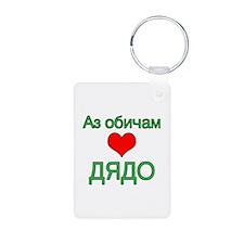 I Love Grandpa (Bulgarian) Keychains