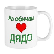I Love Grandpa (Bulgarian) Mug