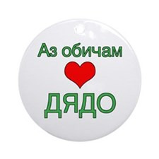 I Love Grandpa (Bulgarian) Ornament (Round)