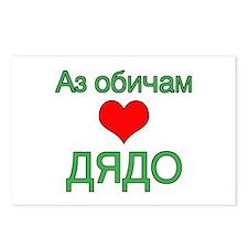 I Love Grandpa (Bulgarian) Postcards (Package of 8