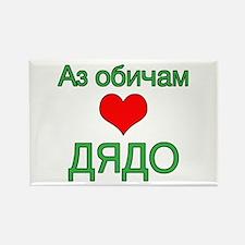 I Love Grandpa (Bulgarian) Rectangle Magnet