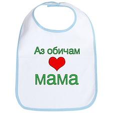 I Love Mom (Bulgarian) Bib