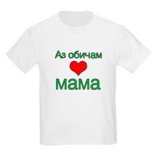 I Love Mom (Bulgarian) T-Shirt