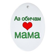 I Love Mom (Bulgarian) Ornament (Oval)