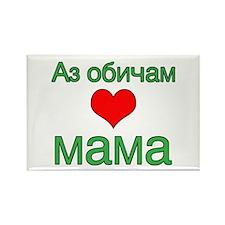 I Love Mom (Bulgarian) Rectangle Magnet